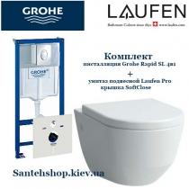 Набор Grohe, Laufen Pro