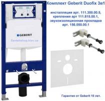 Комплект Geberit Duofix 3в1
