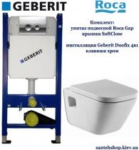 Комплект: Geberit, Roca Gap