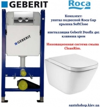 Комплект: Geberit, Roca Gap