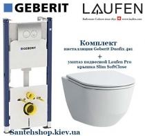 Комплект Geberit, Laufen