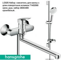 Набор для ванны Logis